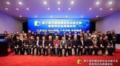 第十届中国信息安全法律大会暨密码法治高端论
